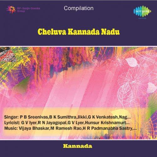 Amazon.com: Udayavaagali Namma (Original): P.Kalinga Rao