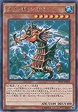 遊戯王カード EP15-JP062 タツノオトシオヤ レア 遊戯王アーク・ファイブ [EXTRA PACK 2015]