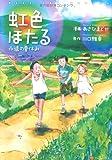 虹色ほたる―永遠の夏休み (アルファポリスCOMICS)