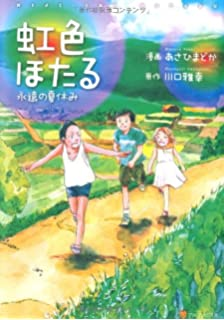 虹色ほたる\u2015永遠の夏休み (アルファポリスCOMICS)