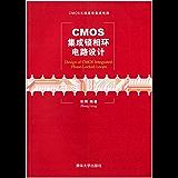 CMOS集成锁相环电路设计 (CMOS无线通信集成电路)