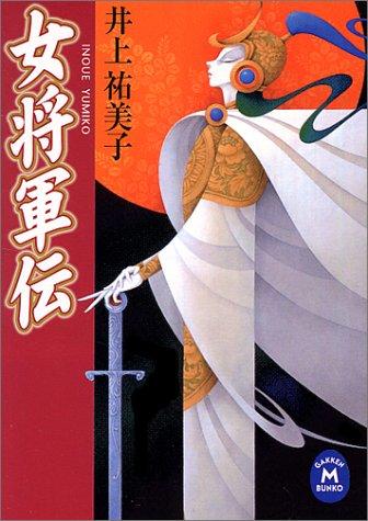 女将軍伝 (学研M文庫)