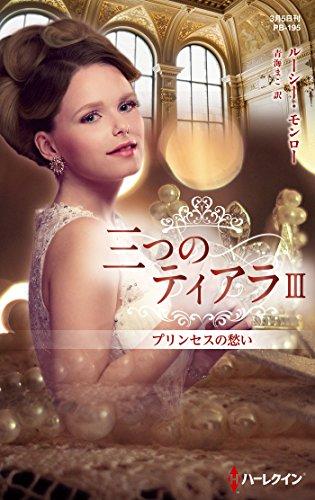 プリンセスの愁い (ハーレクイン・プレゼンツ・作家シリーズ・別冊)