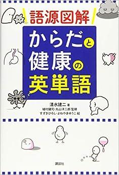 Book's Cover of 語源図解 からだと健康の英単語 (KS一般書) (日本語) 単行本(ソフトカバー) – 2020/3/1