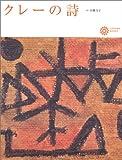 クレーの詩 (コロナ・ブックス (111))
