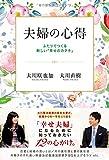 夫婦の心得 ~ふたりでつくる新しい「幸せのカタチ」~ (OR books)