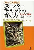 フォックス博士のスーパーキャットの育て方―ネコの心理学