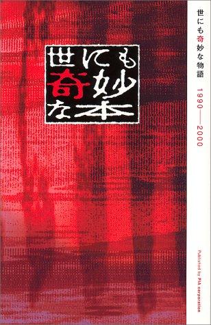 世にも奇妙な本―世にも奇妙な物語1990‐2000