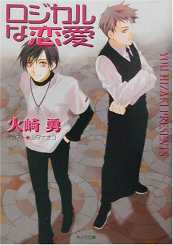 ロジカルな恋愛 (キャラ文庫)
