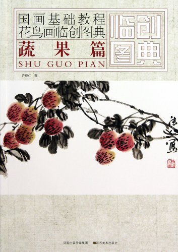 Basic Flower Painting - Basic Tutorial of Chinese Painting- Flower-and-bird Painting Pro Record Collection (Vegetable - fruit Article) (Chinese Edition)