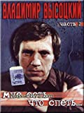 I have something to sing about -Vladimir Vysotsky / Mne est', chto spet'... Vol. 2 - Vladimir Vysotskij (DVD PAL)