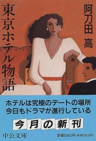 東京ホテル物語 (中公文庫)