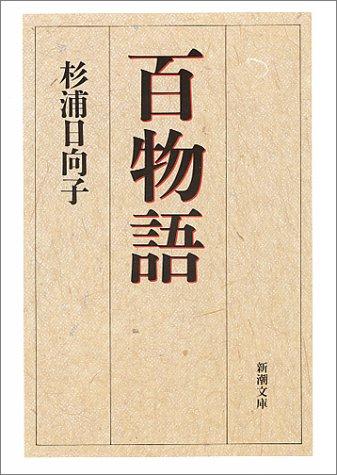 百物語 (新潮文庫)