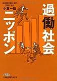過働社会ニッポン―長時間労働大国の実態に迫る (日経ビジネス人文庫)
