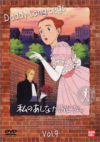 私のあしながおじさん(9) [DVD]