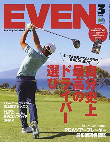 EVEN 2021年3月号 画像 A