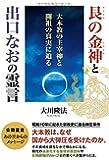 艮の金神と出口なおの霊言 ~大本教の主宰神と開祖の真実に迫る~ (OR books)