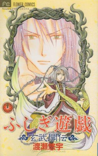 ふしぎ遊戯玄武開伝 11 (フラワーコミックス)