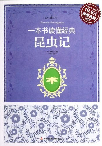 Download Value Collection: a book to read classic: Insect(Chinese Edition) ebook