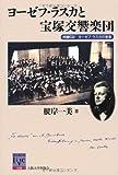 ヨーゼフ・ラスカと宝塚交響楽団‐付録CD「ヨーゼフ・ラスカの音楽」 (阪大リーブル038)