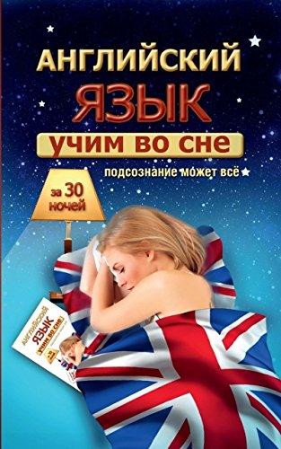 Download Uchim angliyskiy vo sne za 30 nochey pdf epub
