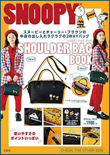 SNOOPY SHOULDER BAG BOOK 画像
