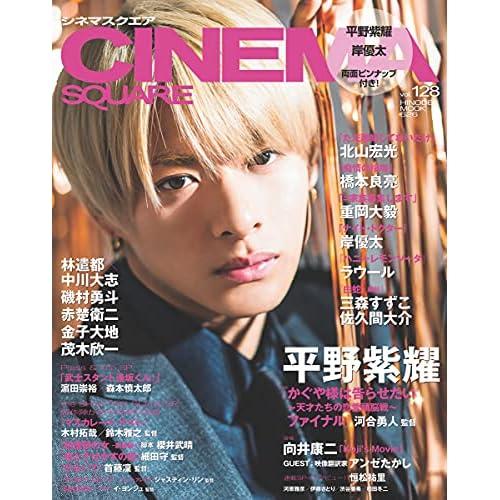 CINEMA SQUARE Vol.128 表紙画像