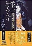 浪士討ち入り―討たせ屋喜兵衛 (時代小説文庫)