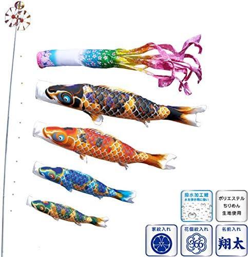 徳永 鯉のぼり 庭園用 スタンドセット (砂袋)ポールフルセット 4m鯉4匹 ちりめん京錦 桜風吹流し 撥水加工 日本の伝統文化 こいのぼり