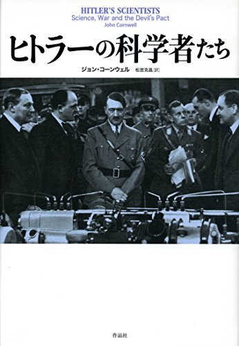 ヒトラーの科学者たち