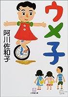 ウメ子 (小学館文庫)