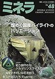 ミネラ(48) 2017年 08 月号 [雑誌]: 園芸Japan 増刊