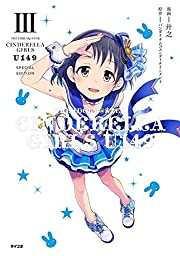 THE IDOLM@STER CINDERELLA GIRLS U149(3) SPECIAL EDITION (サイコミ)