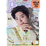 Popteen 2019年8月号 増刊