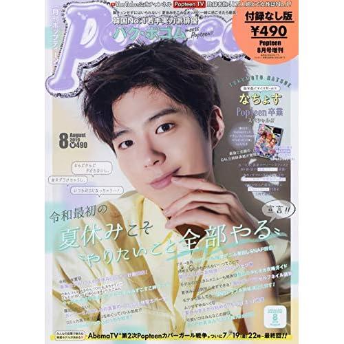 Popteen 2019年8月号 増刊 表紙画像
