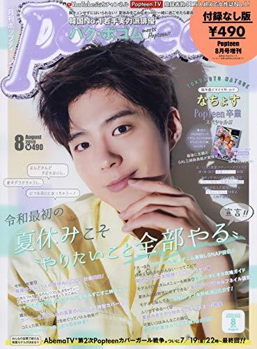 Popteen 2019年8月号 増刊 画像 A
