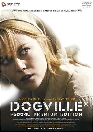 バッドエンド映画『ドッグヴィル』