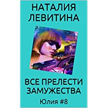 ВСЕ ПРЕЛЕСТИ ЗАМУЖЕСТВА: Russian/French edition (Юлия t. 8)