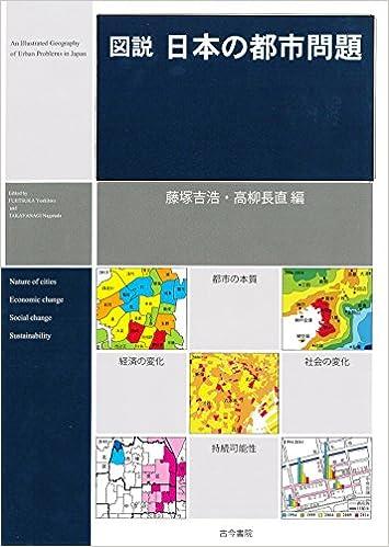 新都市社会学 - JapaneseClass.j...