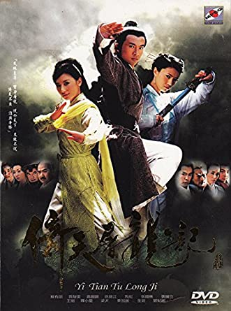 Amazon Com The Heaven Sword And Dragon Sabre Chinese Drama W