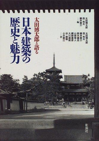 太田博太郎と語る日本建築の歴史と魅力