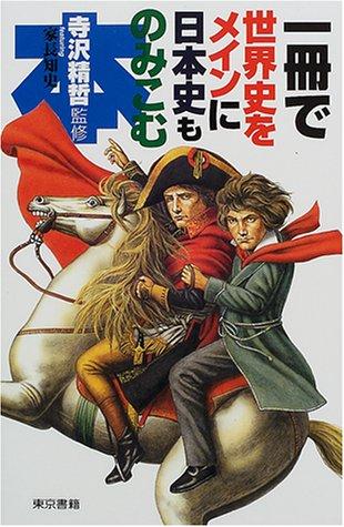 一冊で世界史をメインに日本史ものみこむ本