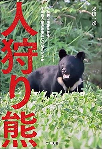 人狩り熊 十和利山熊襲撃事件   ...