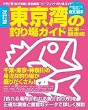 東京湾の釣り場ガイド―富津~観音崎 (BIG1 167)