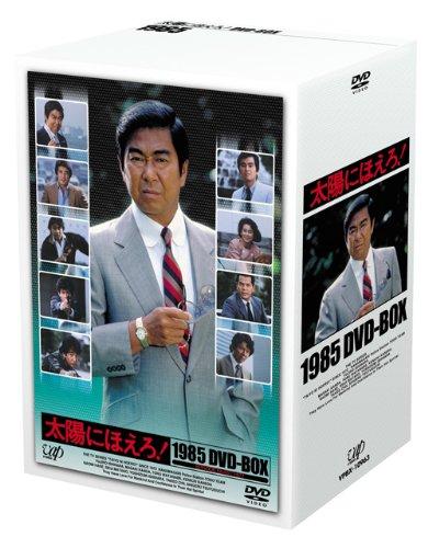 完璧 太陽にほえろ!1985 DVD-BOX B00HY0CGOC B00HY0CGOC, 府中町:8c592c1b --- a0267596.xsph.ru