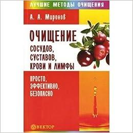 Ochischenie Sosudov Sustavov Krovi I Limfy Luchshie Metody Ochischeniya A Mironov 9785968404862 Amazon Books