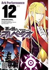 Amazon.co.jp: 蒼き鋼のアルペジオ(12) (ヤングキングコミックス) 電子書籍: Ark Performance: Kindleストア