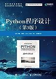 Python程序设计 第3版(异步图书)