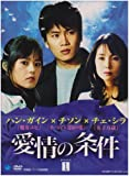 [DVD]愛情の条件 DVD-BOX1