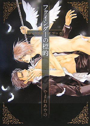 Finder no Hyouteki Characters Book {You're My Love Prize in Viewfinder} (Finder Anime)